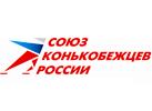 Союз конькобежцев России
